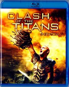 Blu-ray_Clash_of_the_Titans-1