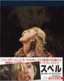 Blu-ray_Drag_Me_To_Hell-3