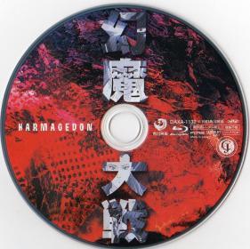 Blu-ray_GENMATAISEN-Disc