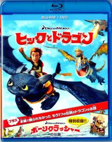 Blu-ray_How_To_Train_Your_Dragon-1