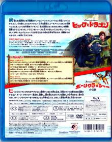 Blu-ray_How_To_Train_Your_Dragon-2