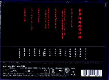 Blu-ray_JIN-2