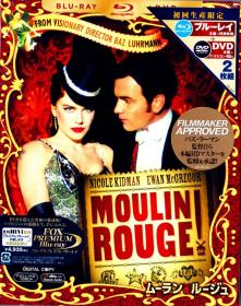 Blu-ray_MOULIN_ROUGE!_1