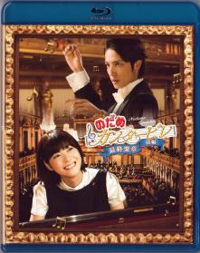 Blu-ray_Nodame_Cantabile1-1