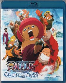 Blu-ray_OnePiece_The_Movie_1