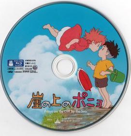 Blu-ray_PONYO-Disc