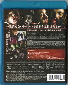 Blu-ray_REC2-2