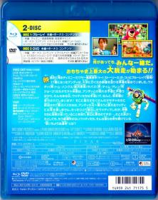 Blu-ray_TOY_STORY_3-2