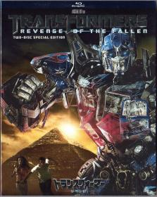 Blu-ray_TransFormers_Revenge_of_the_Fallen-1