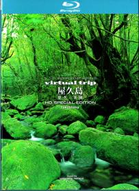 Blu-ray_Virtual_Trip_Yakushima-1