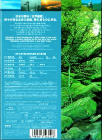 Blu-ray_Virtual_Trip_Yakushima-2