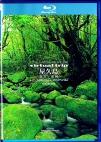 Blu-ray_Virtual_Trip_Yakushima-3