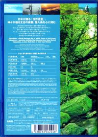 Blu-ray_Virtual_Trip_Yakushima-4