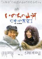 劇映画『いのちの山河』チラシ―表