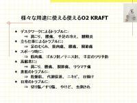 様々な用途に使える使えるO2 KRAFT
