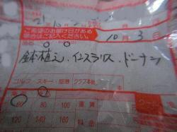 くるりんさん (3)