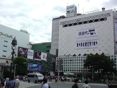渋谷ビッグシート2