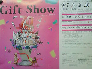 giftshow.jpg