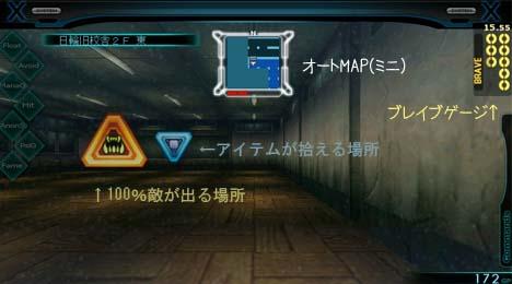 迷宮クロスブラッド MAP
