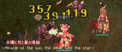 太陽と星の温もり