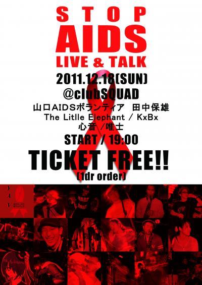 STOP+AIDS+2011改_convert_20111218055628