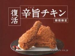Hirako-KFC1004.jpg