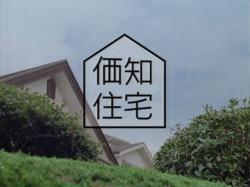 Kawaguchi-Rehouse1004.jpg