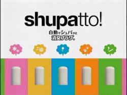 Kusakari-Shoshu0905.jpg
