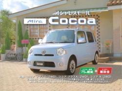NISI-Cocoa1004.jpg