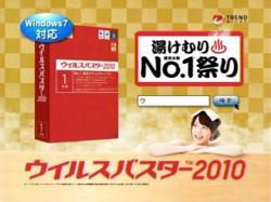 Nakama-Virus0905.jpg