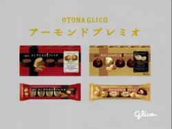 Oguri-Glico0905.jpg