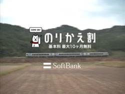 Softbank0905.jpg