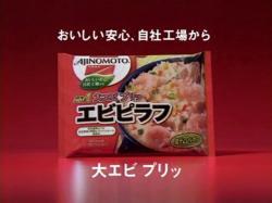 Yagi-Ajinomoto0907.jpg