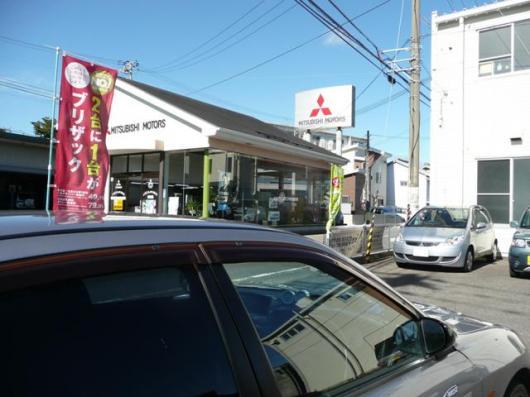 和歌山ミツビシ自動車販売