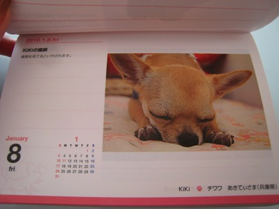 フェリシモカレンダー