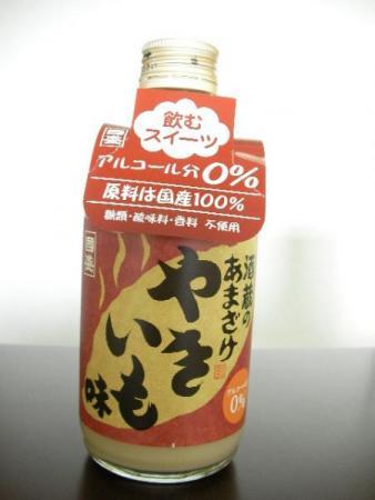 0110甘酒