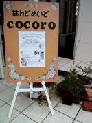 cocoro12-13.jpg