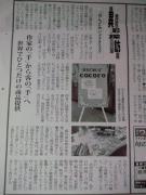 yomiuri10-2.jpg