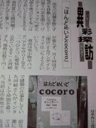 yomiuri10-3.jpg