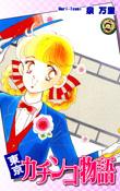 東京カチンコ物語