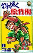 わんぱく松竹梅(1巻)