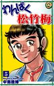 【まとめ買い】わんぱく松竹梅(全5巻セット)