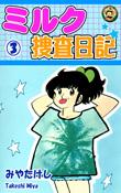 ミルク捜査日記(3巻)/みやたけし
