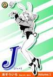 J【ジェイ】 Volume.1