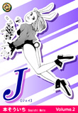 J【ジェイ】 Volume.2