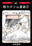 脱力グリム童話【2】/神田森莉