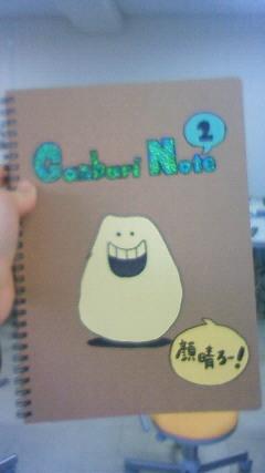 顔張りノート