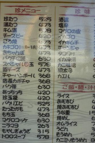 コピー ~ P1040190