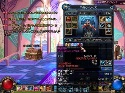 ScreenShot2011_0825_234136109.jpg