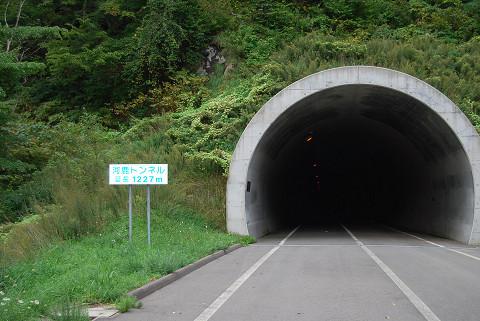 河鹿トンネル